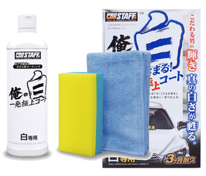 Cleaner do lakieru PROSTAFF - Coating Ore No Kuro White jasne lakiery